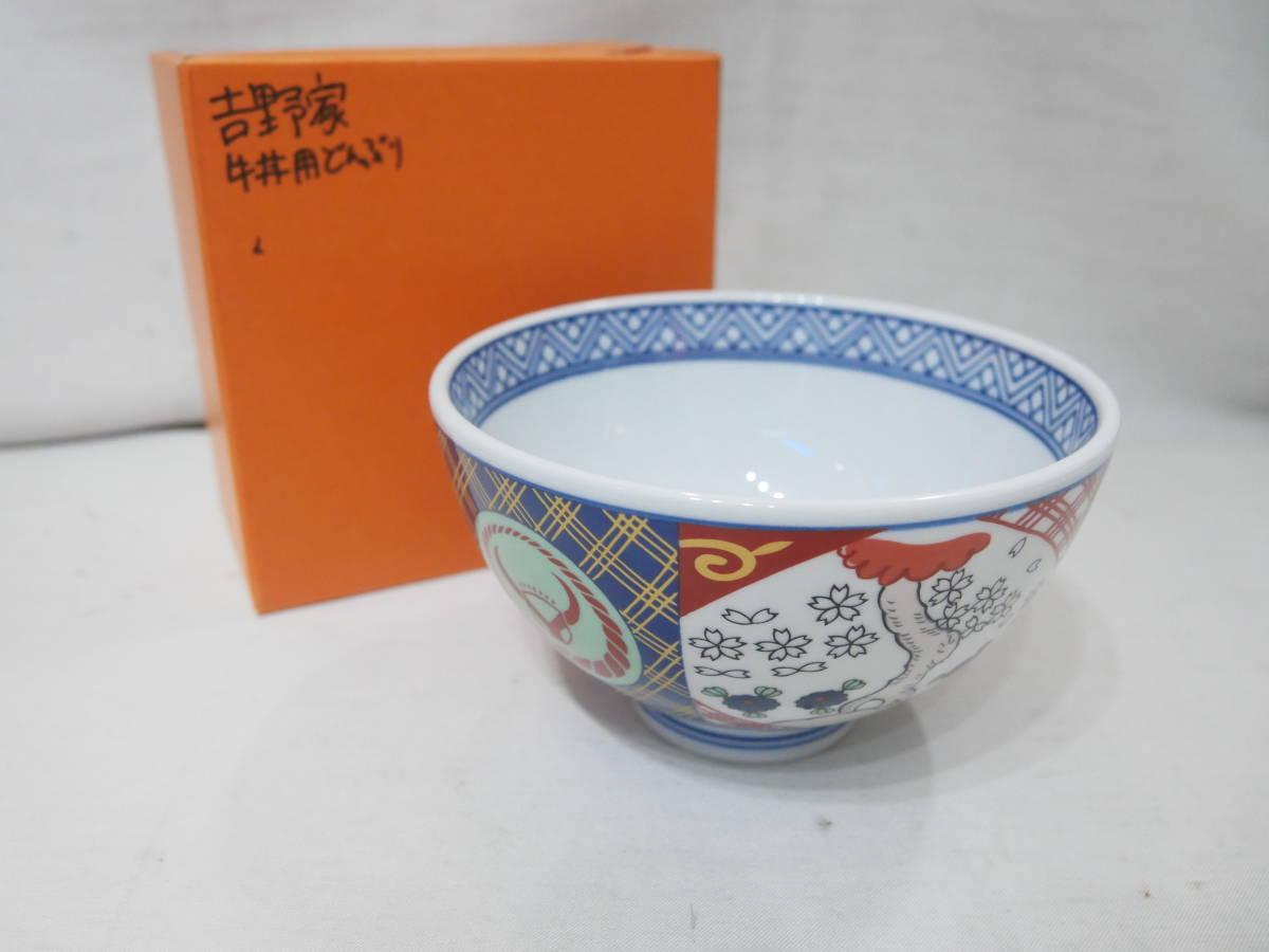 吉野家 牛丼用 どんぶり 検:オリジナル 皿 食器