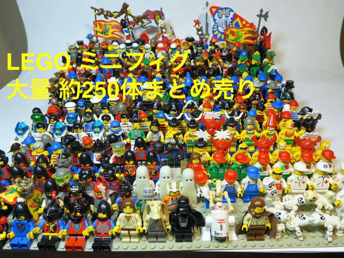 LEGO ミニフィグ 大量 まとめ売り 1円スタート レア ロイヤルキング Octan minifigures パイレーツ スターウォーズ エクスプローリアン