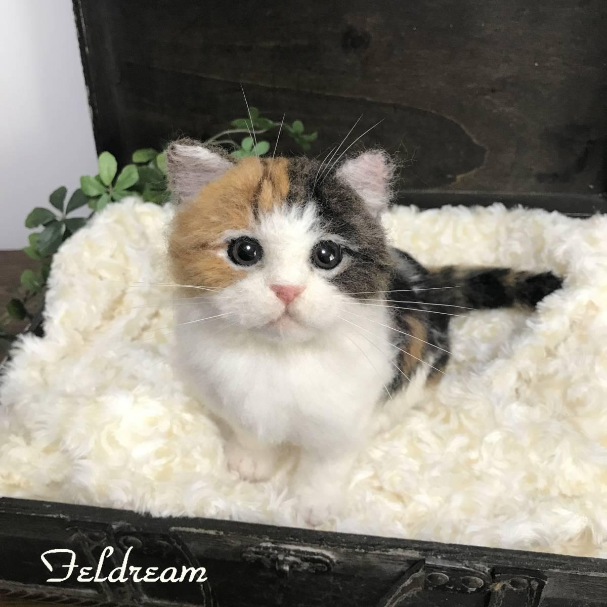 Feldream◆羊毛フェルト猫 可愛い三毛の子猫ちゃん スコティッシュ マンチカン キャリコ ハンドメイド 三毛猫