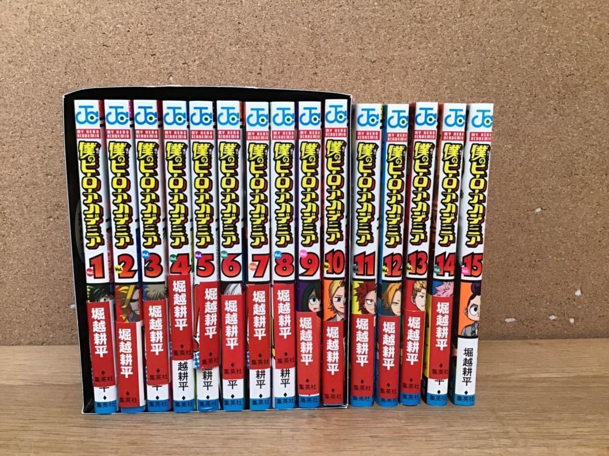 1円出品 僕のヒーローアカデミア マンガ 漫画 少年 青年 人気 まとめ セット 写真にある巻数になります 062304