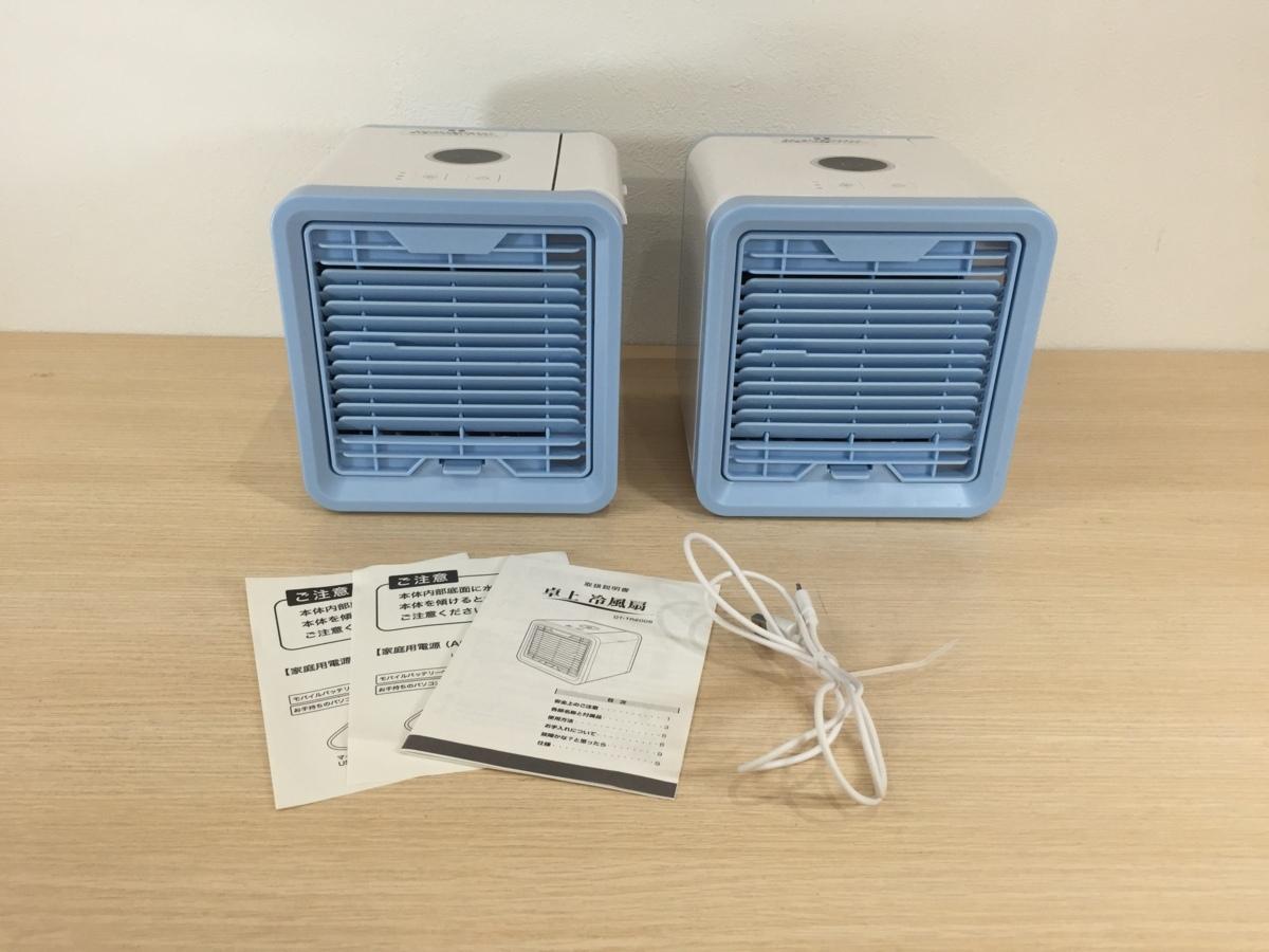 ◎藤沢店◎【お買い得】F41-1 卓上冷風機 DT-TR2006 小型扇風機 USB給電式 2点セット