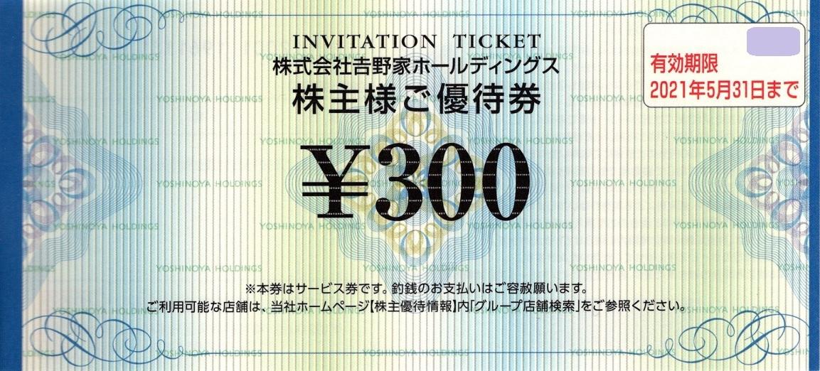 吉野家 株主優待券 3,000円分(300円券×10枚) 2021年8月末まで 【送料無料】