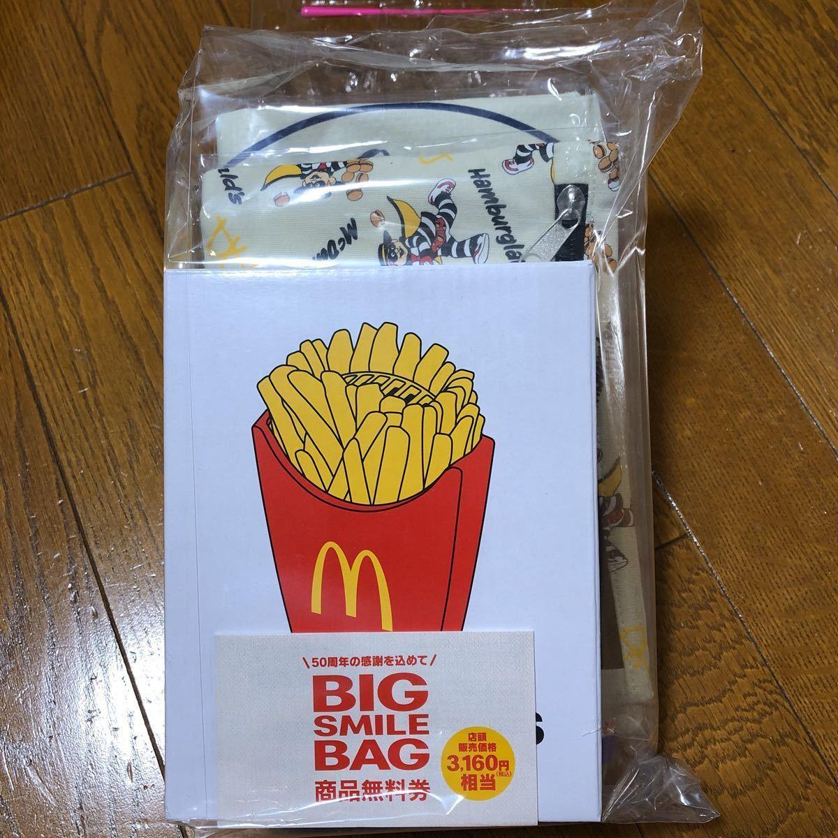 マクドナルド福袋2021 ビック スマイル バッグ マクドナルド BIG SMILE BAG 商品無料券付き マック