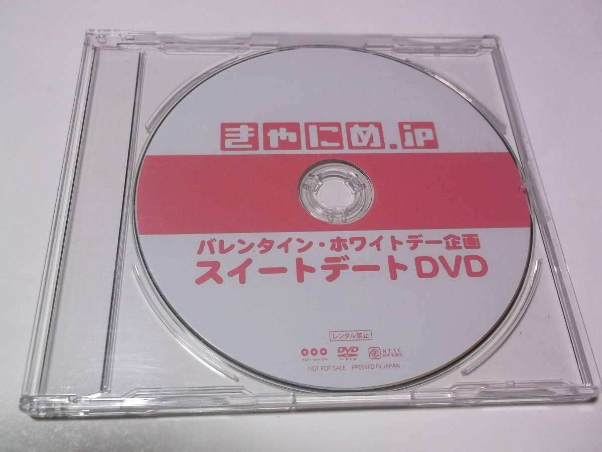 きゃにめ.jp バレンタイン・ホワイトデー企画 スイートデートDVD