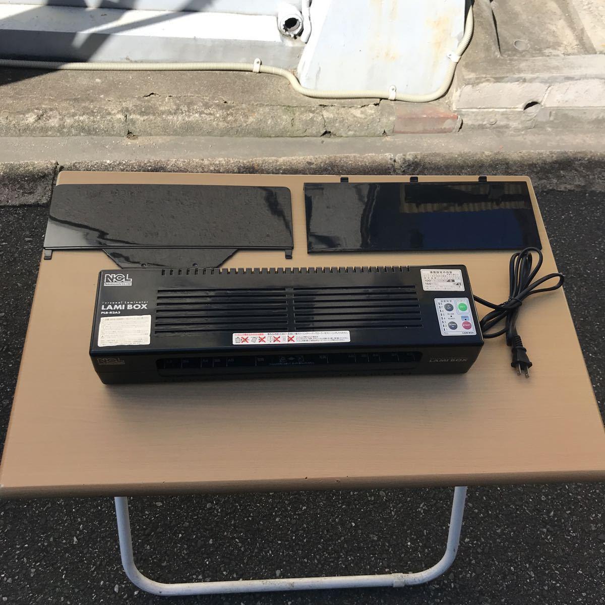 ナカバヤシ ラミネーター LAMI BOX PLB-R2A3 中古品 A3サイズ 可能