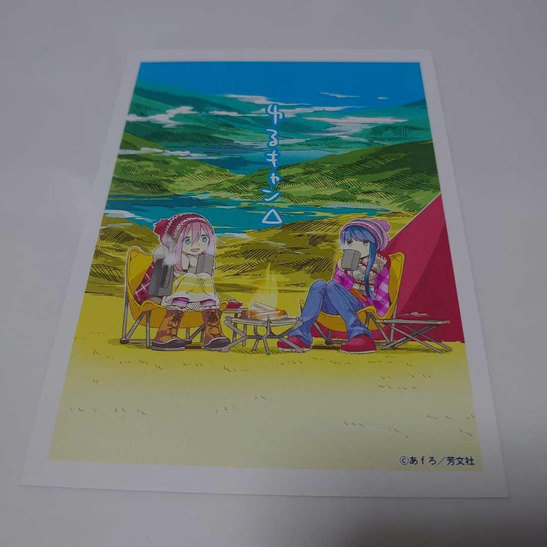 ★ ゆるキャン ポストカード ★