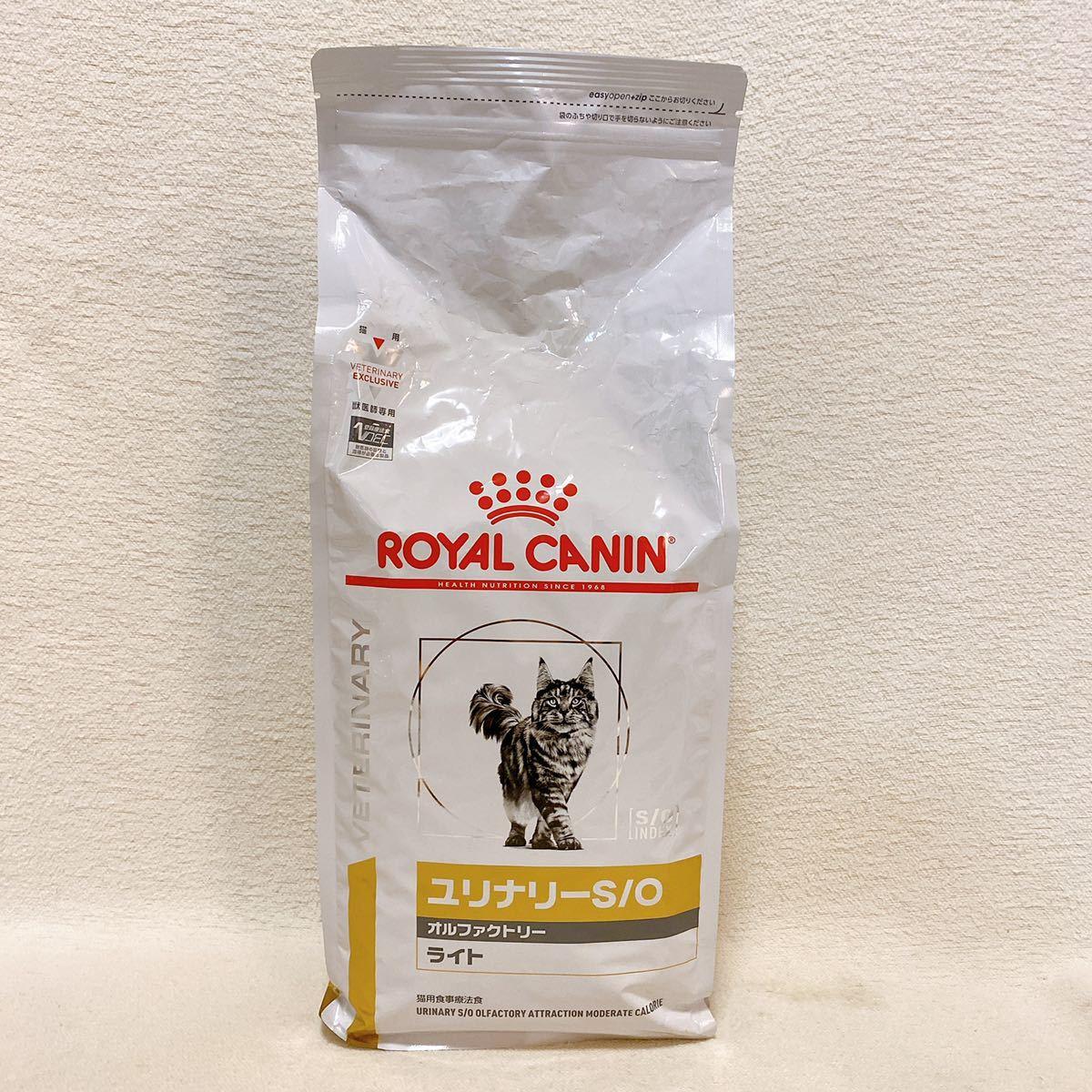 【新品】ロイヤルカナン ユリナリー S/O so オルファクトリー ライト 療法食 キャットフード ドライフード 猫用 猫