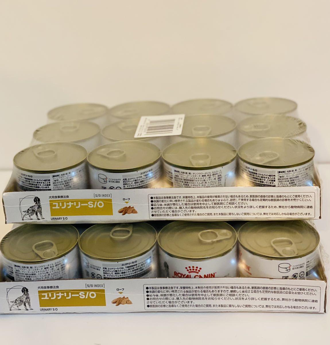 ロイヤルカナン 犬用 ユリナリー s/o 2ケース 24缶