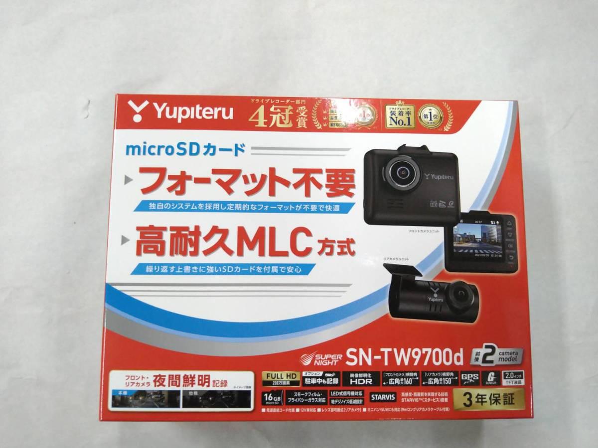 ★1円スタート【新品・未使用・未開封】ユピテル 前後2カメラドライブレコーダー SN-TW9700d(SH-7B-6-5)