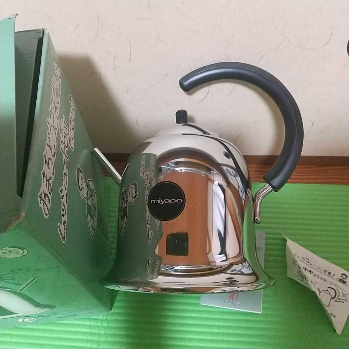 ステンレス ケトル コーヒー ムッシュ ポー Miyako 18-8 電磁調理器