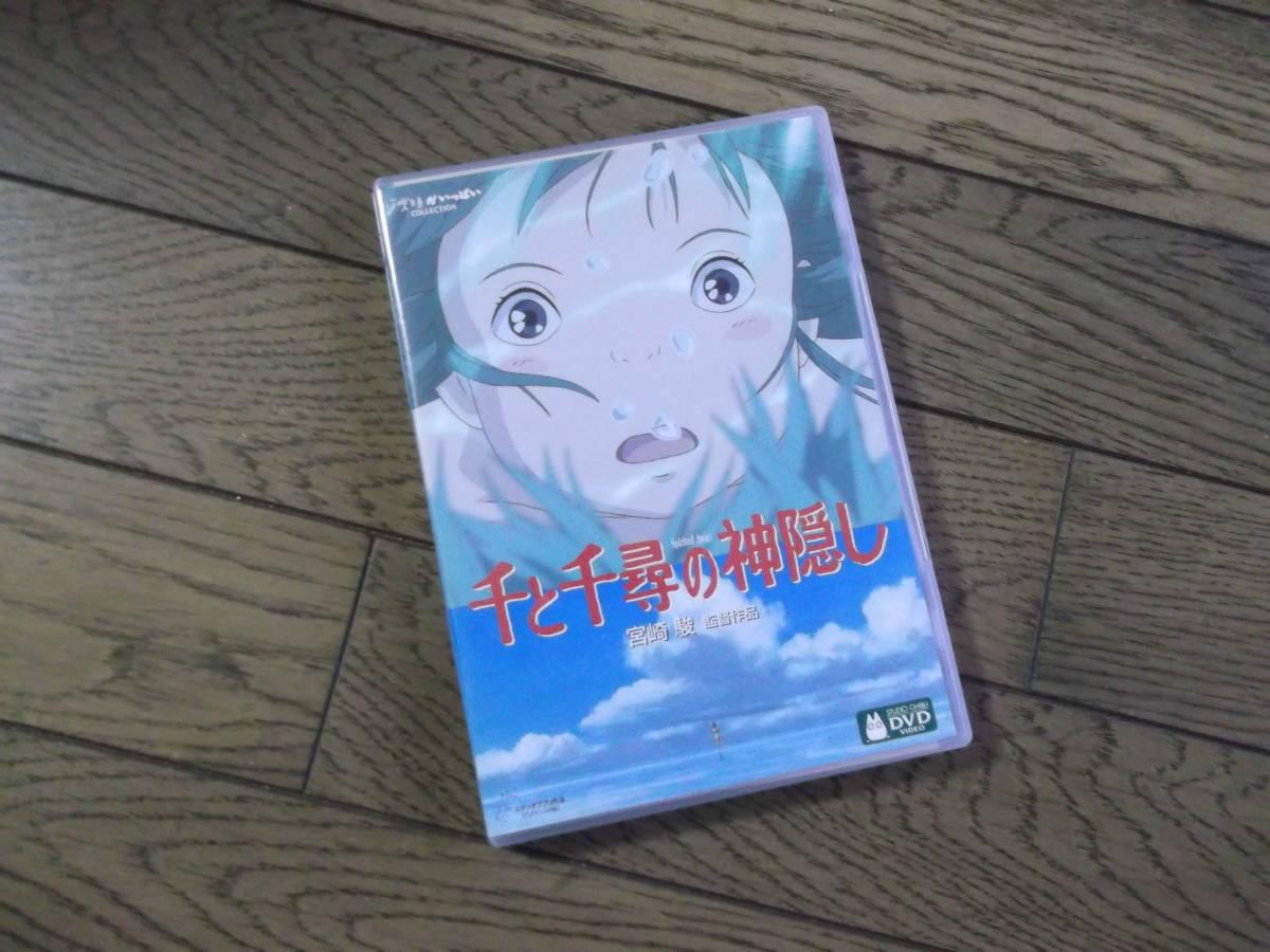 宮崎 駿  千と千尋の神隠し  DVD(2枚組)