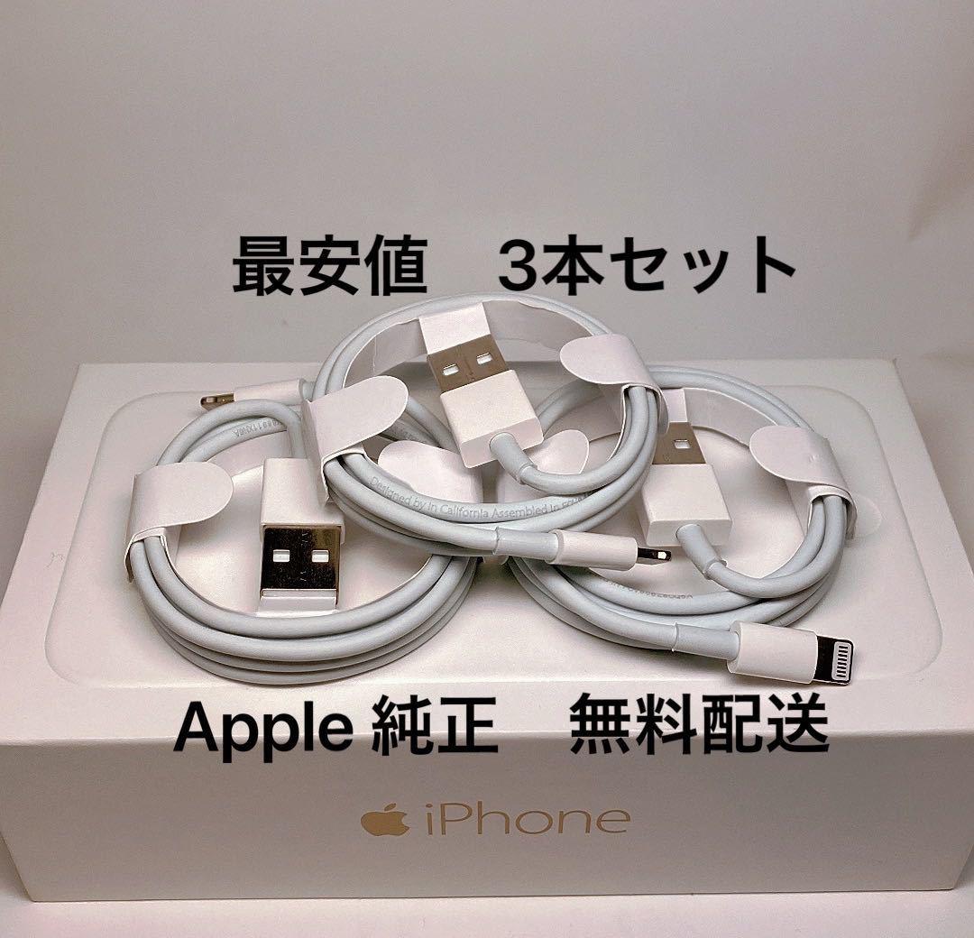 iPhone 純正 3本セット 充電ケーブル ライトニング 充電器 1m アップル