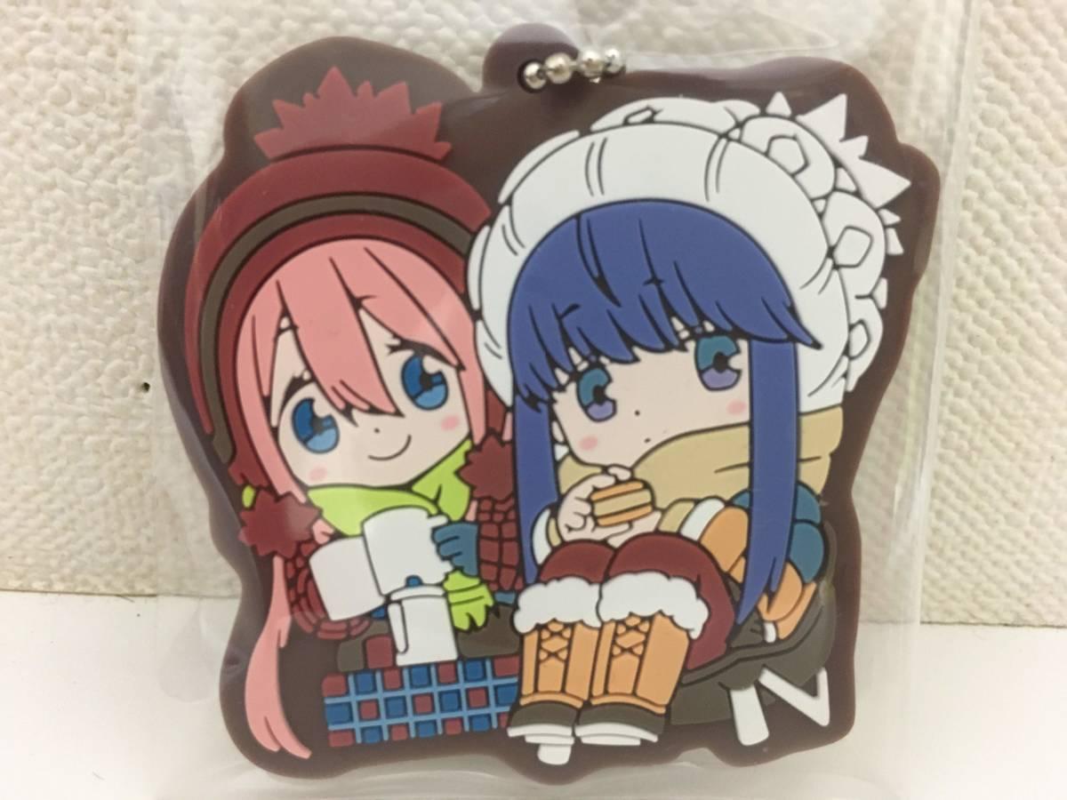 ゆるキャン カプセル ラバーマスコット3 なでしこ & リン ガチャ 美品 数量2 送料120円~