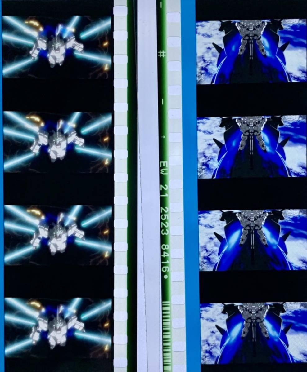 ガンダム UC シリーズ 2枚セット 閃光のハサウェイ 劇場 フィルム ガンダム ユニコーン