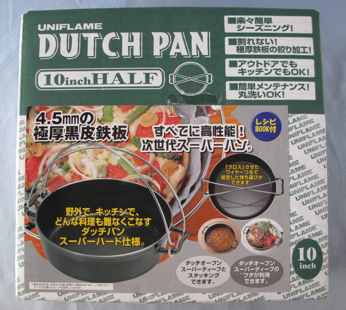 ユニフレーム ダッチパン10インチハーフ ダッチオーブン 4.5mm厚 IH使用可