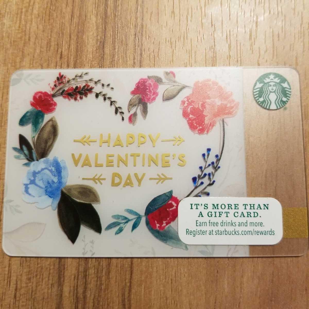 2015 スターバックスカード 海外限定 happyバレンタインデー 未使用 PIN未削り