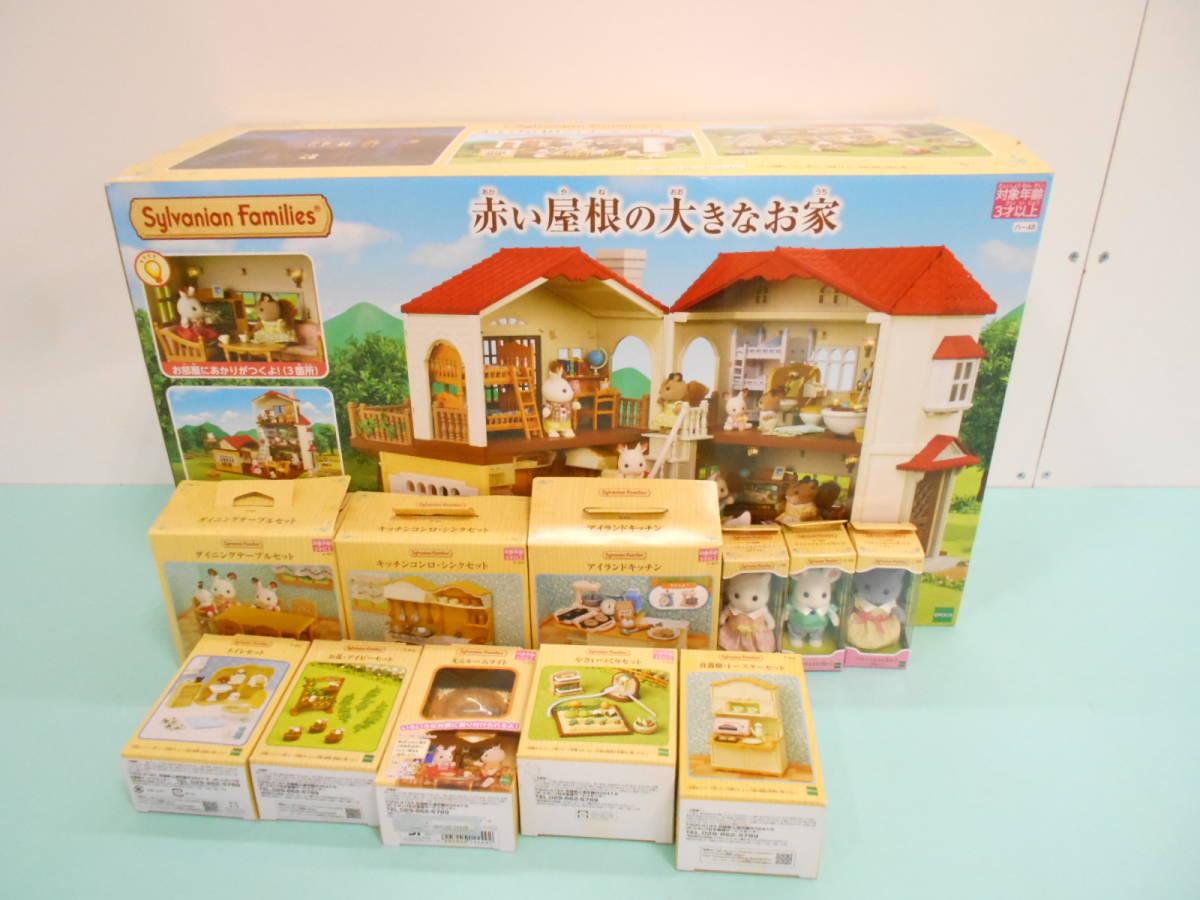 シルバニアファミリー 赤い屋根の大きなお家 人形 テーブル キッチン トイレ ルームライト コンロ・シンク 食器棚 など 未開封有 現状品