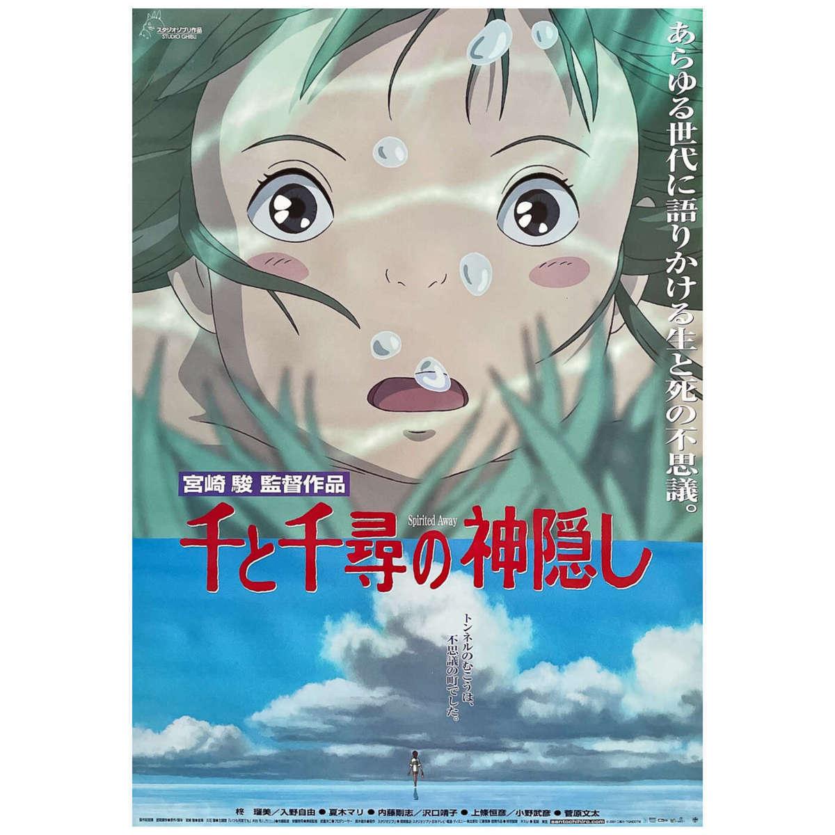 アニメ ゲーム ポスター 千と千尋の神隠し 宮崎駿 告知