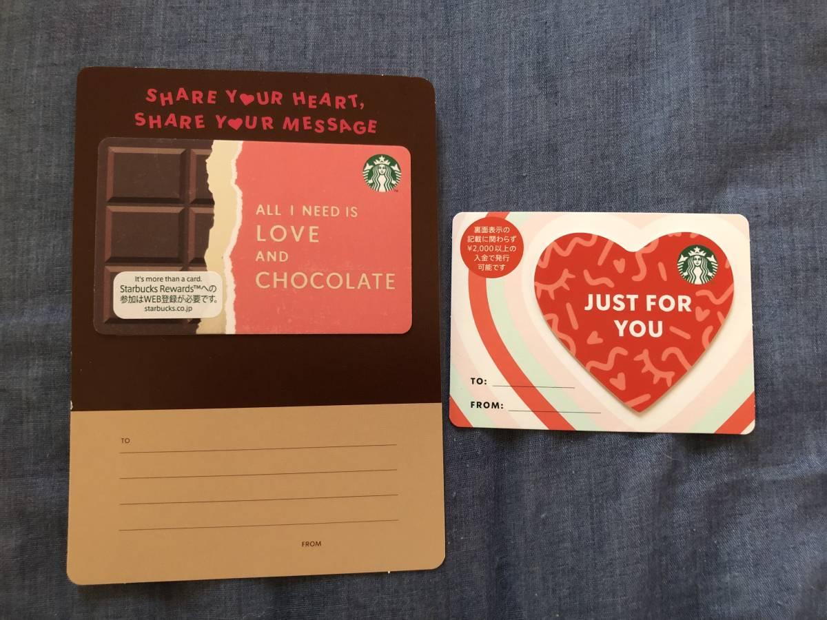 スターバックス カード バレンタイン 2021 残高有り