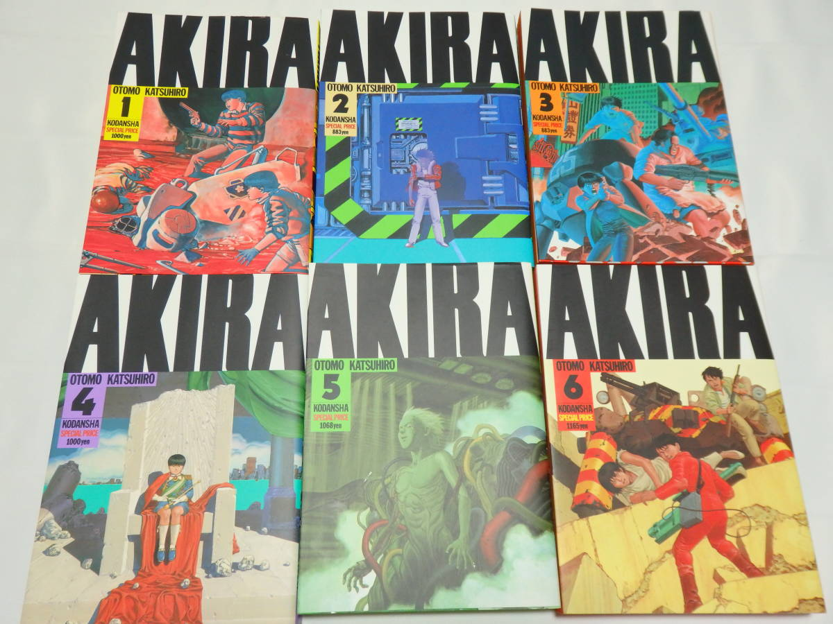 AKIRA アキラ 全巻 最近の版 風の谷のナウシカ/鬼滅の刃