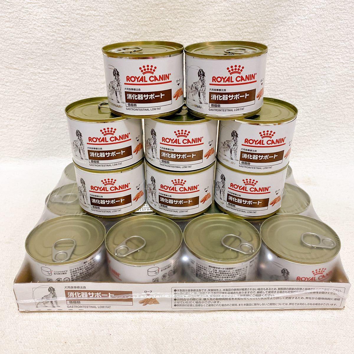 【新品】ロイヤルカナン 消化器 サポート 低脂肪 ローファット 消化 缶詰 缶 療法食 犬 用 ローフ hills ケア ドッグフード