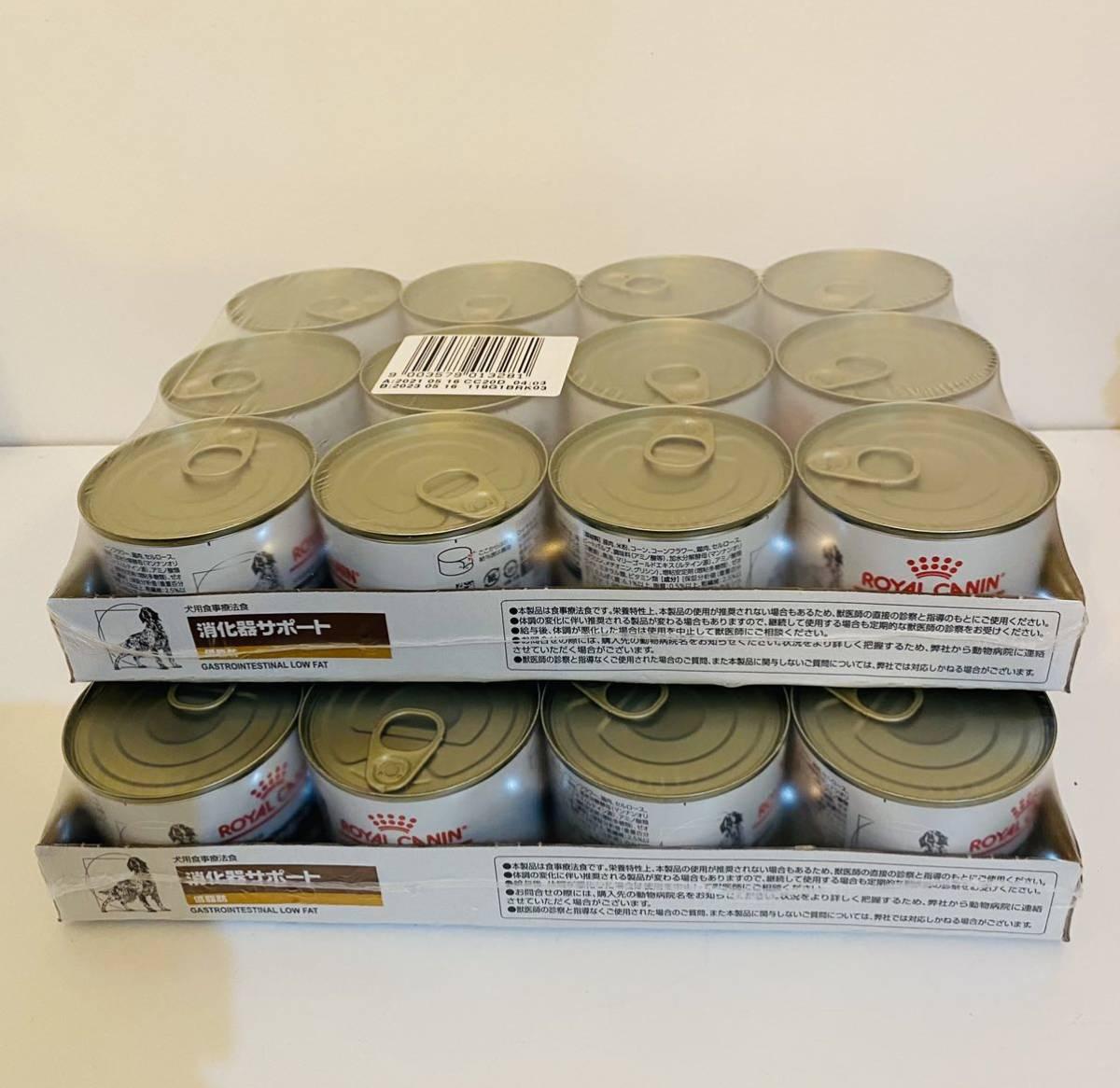 ロイヤルカナン 消化器サポート 低脂肪 缶 24缶