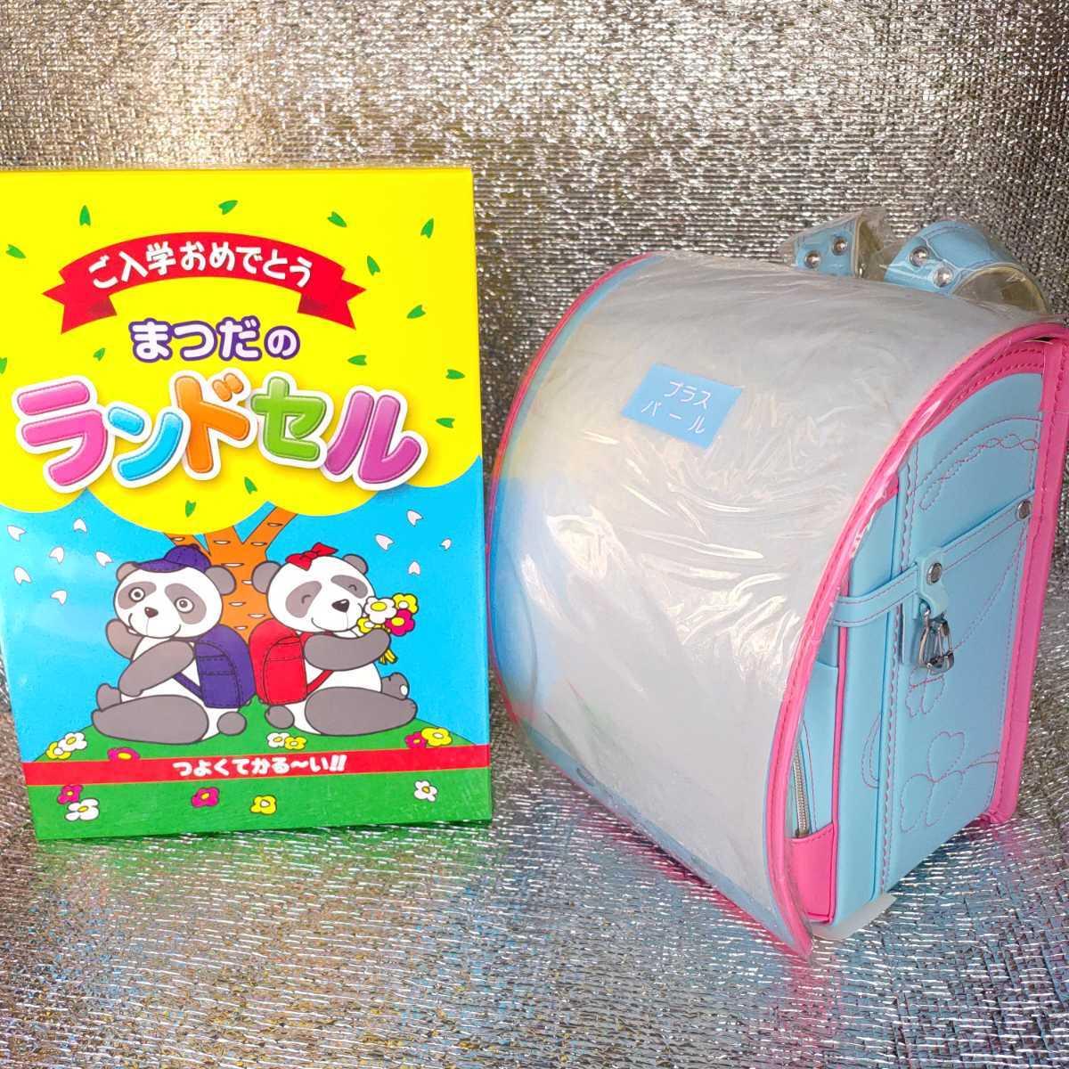 送料無料 新品 ランドセル 女の子 プリンセスモード モードパール 松田カバン