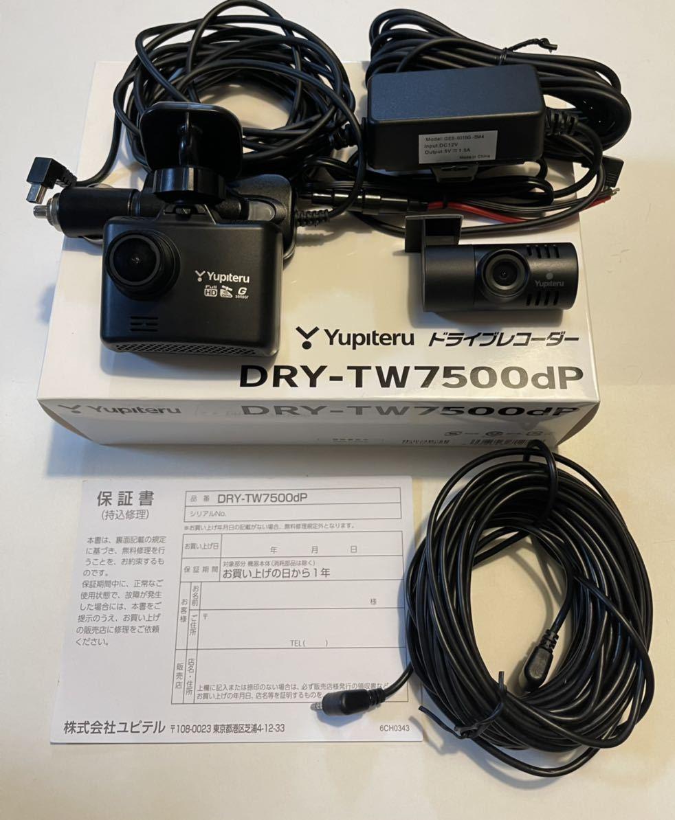 Yupiteru前後カメラ ドライブレコーダー DRY-TW7500dP