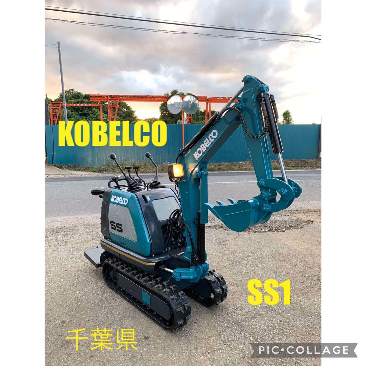 コベルコ SS1 ミニユンボ [ゴムクローラ新品] KOBELCO 中古 103時間