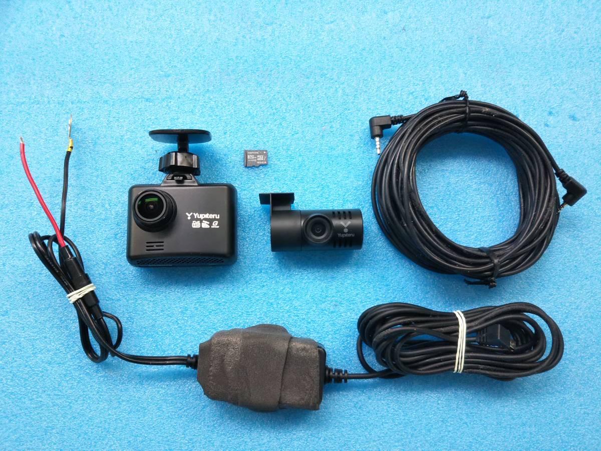 ☆ユピテル 前後2カメラ ドライブレコーダー DRY-TW7500 フルHD録画/GPS/HDR/Gセンサー/32GB SD付き☆410520324