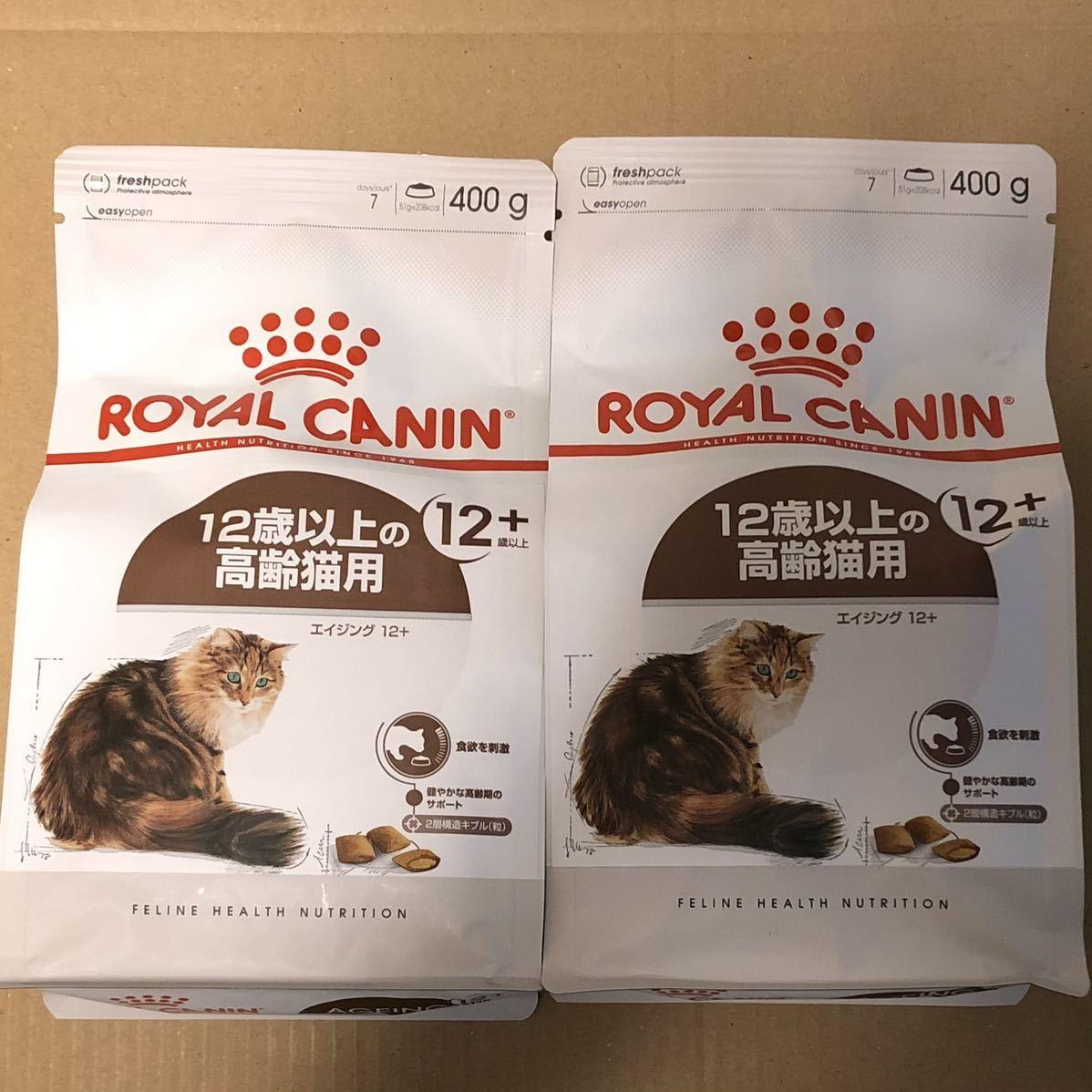 送料無料 ロイヤルカナン 12歳以上の高齢猫用 エイジング12+ 400g×2 老猫用ドライフード ロイカナ キャットフード 猫 シニア