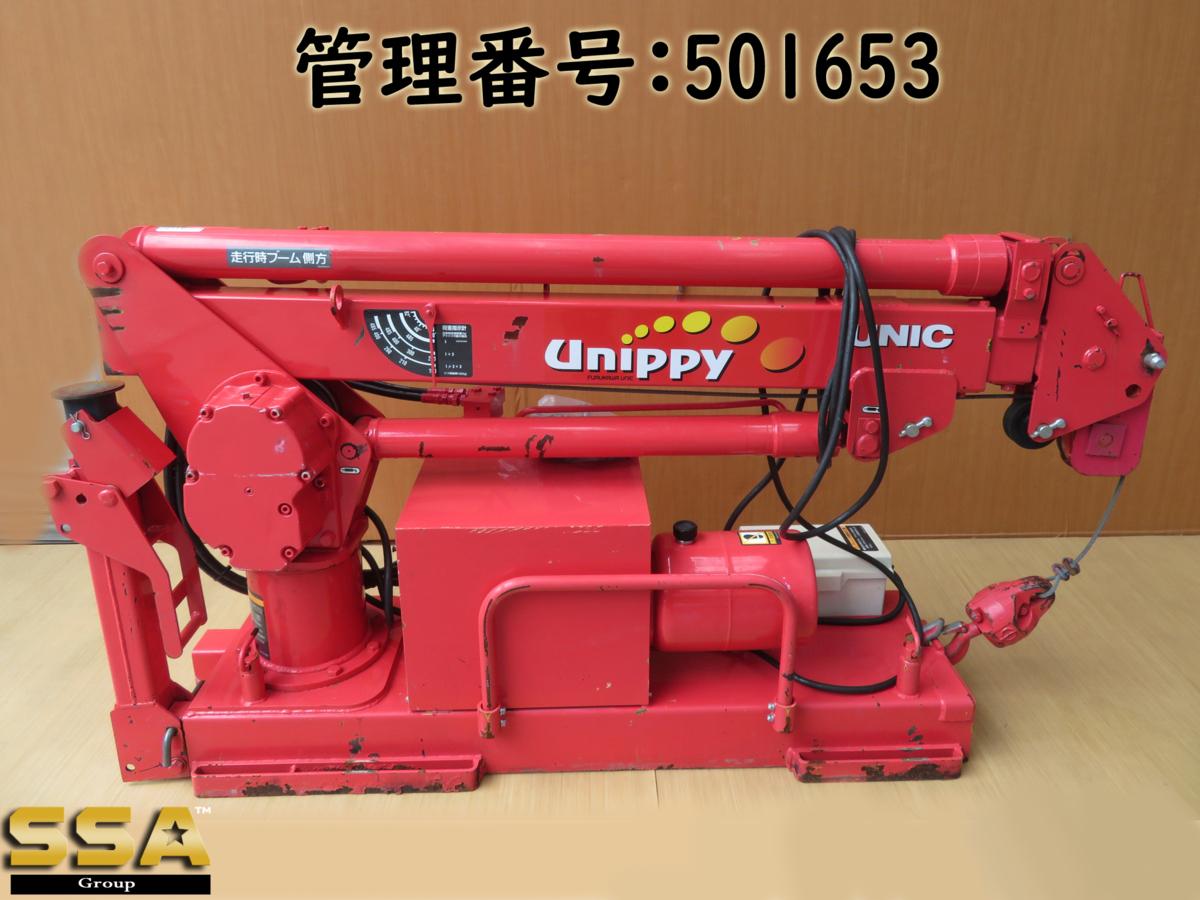 古河 ユニック/UNIC UE500A Unippy 小型クレーン 490kg 2014年式