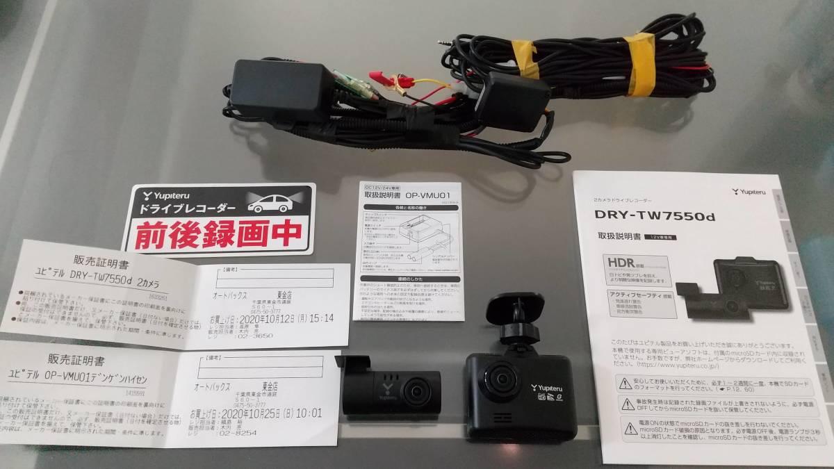 ユピテル前後ドライブレコーダー DRY-TW7550d 駐車監視モード OP-VMU01 送料無料
