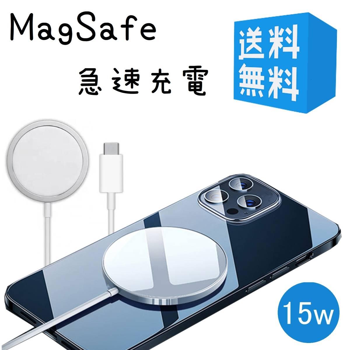 MagSafe充電器 ワイヤレス充電器 iPhone12 マグネット式 ピタッと充電 磁石Qi急速充電器 12 Pro Max iPhone 12 12 Pro 12 Mini