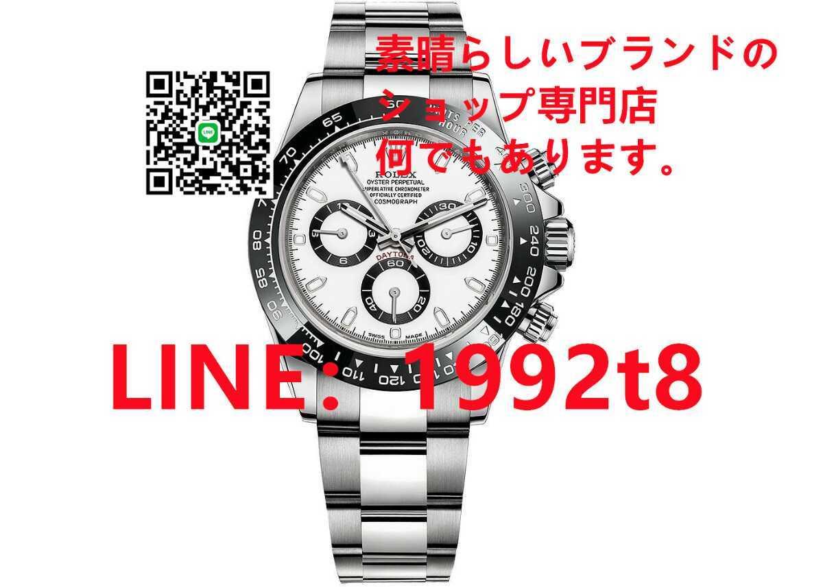 デイトナ 腕時計