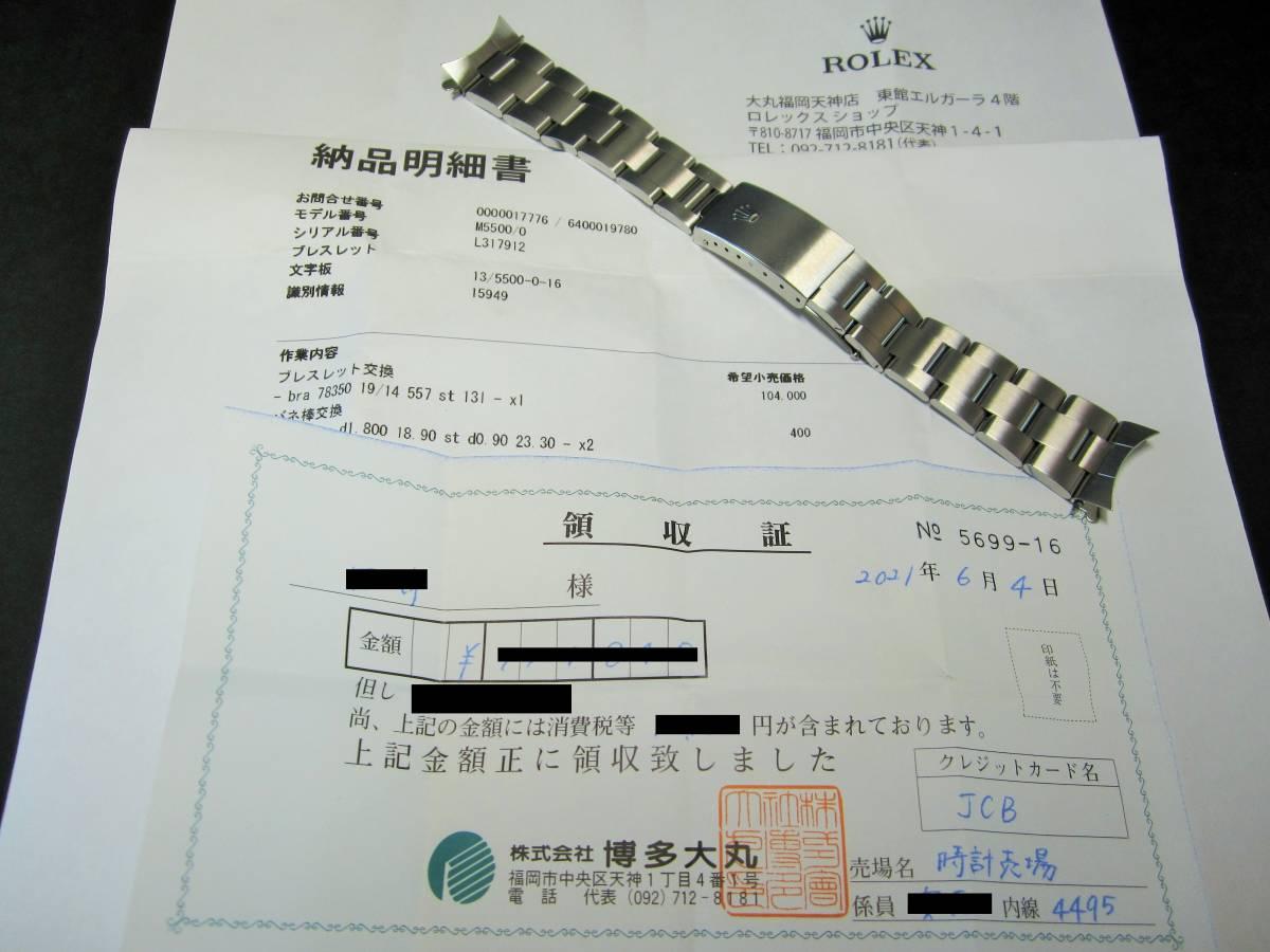 日本ロレックスで2021年6月購入! 新品・未使用 ロレックス ハードブレス ラグ幅19mm FF.557 Ref.78350