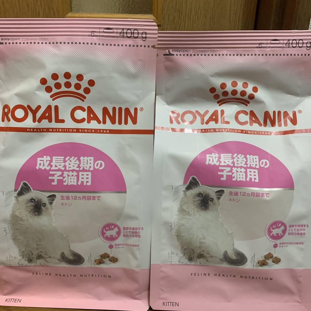 【新品】ロイヤルカナン キトン 成長後期の子猫用 400g 2袋 セット キャットフード ROYAL CANIN