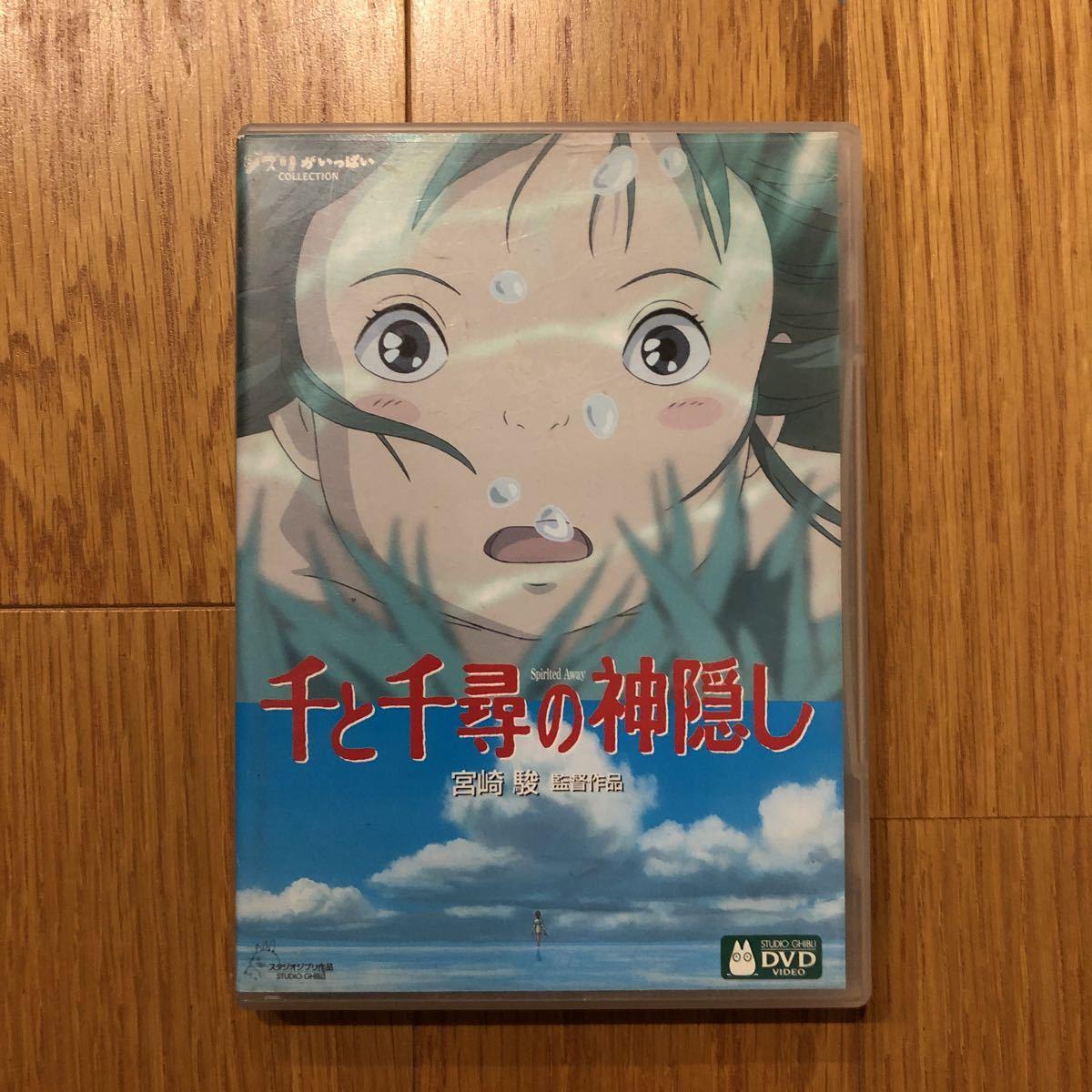 ジブリがいっぱい 映画 DVD 千と千尋の神隠し スタジオジブリ 宮崎駿