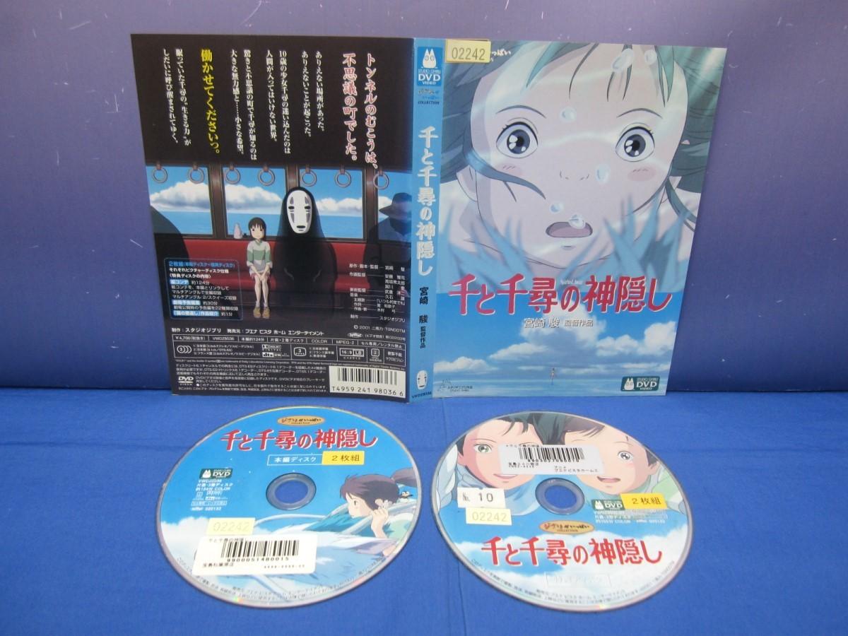J9 レンタル落ち DVD 千と千尋の神隠し ジブリがいっぱい 宮崎駿 2枚組