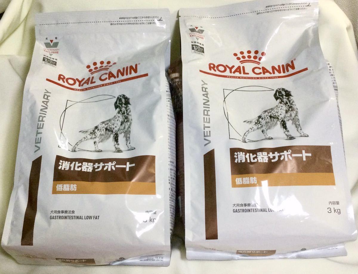 ロイヤルカナン 犬用 消化器サポート 低脂肪 3kg 2袋