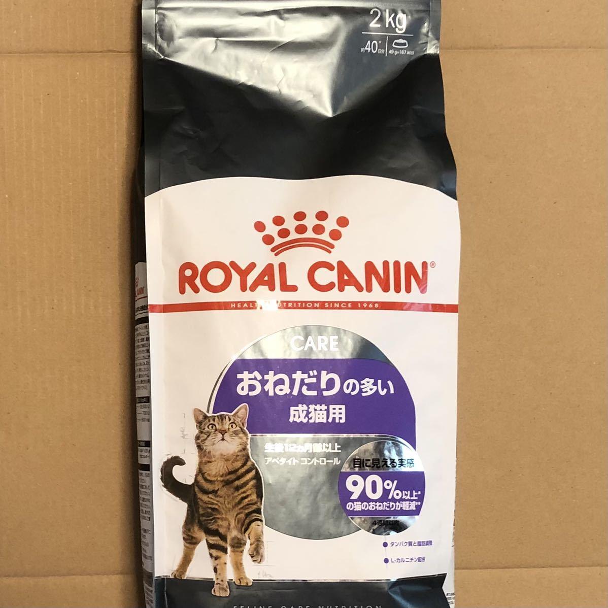 送料無料 ロイヤルカナン おねだりの多い成猫用2kg 成猫用ドライフード アペタイト コントロール ロイカナ キャットフード 猫