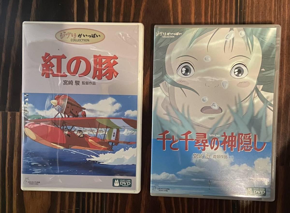 【ジブリ2枚セット】【特典DVD付き】紅の豚 , 千と千尋の神隠し