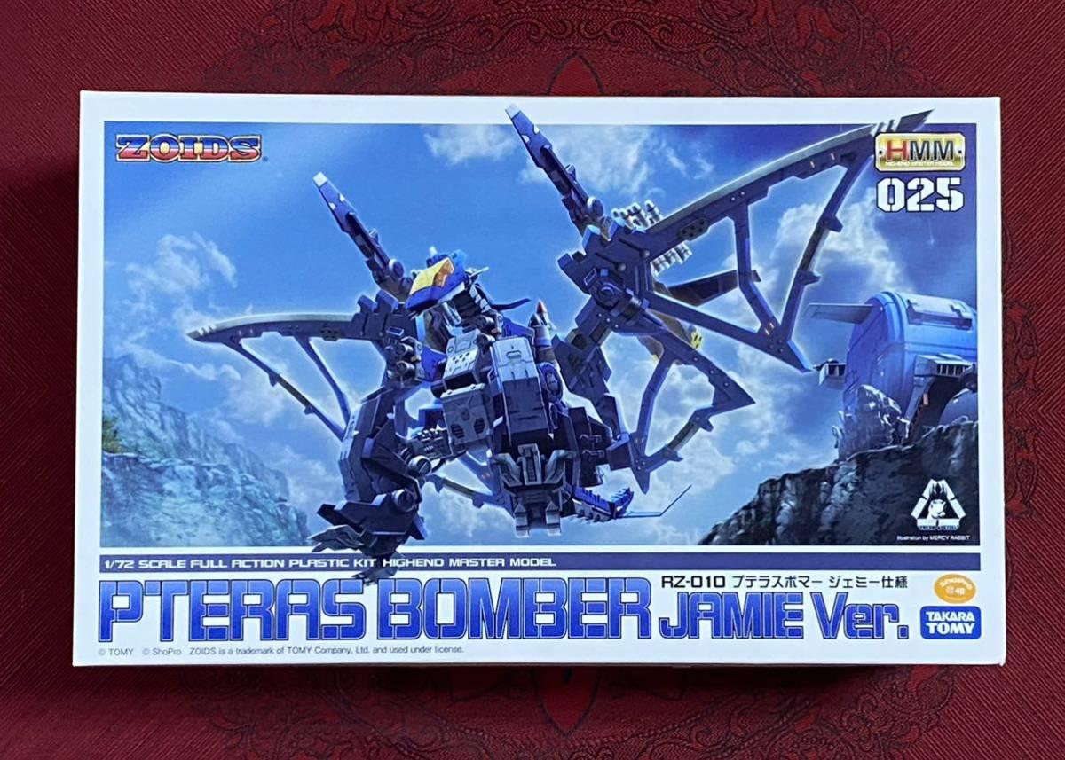 送料込 [RZ-010 プテラスボマー ジェミー仕様] コトブキヤ タカラトミー 未組立「PTERAS BOMBER JAMIE Ver.」ZOIDS HMM 025