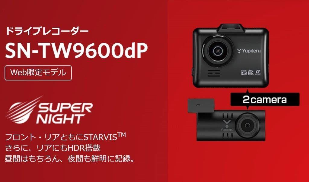 ★送料無料★ユピテル 高感度センサー前後2カメラ ドライブレコーダー SN-TW9600dP★