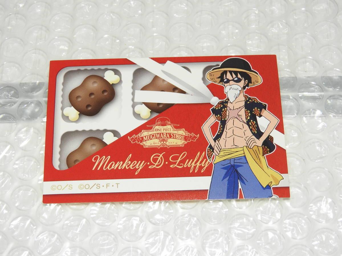 麦わらストア バレンタインデー ホワイトデー チョコレート ステッカー シール ONE PIECE ワンピース モンキー・D・ルフィ 2