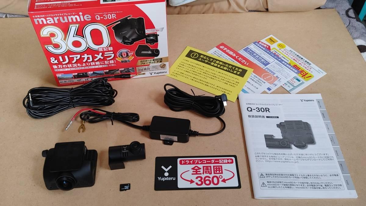 ★中古★Yupiteru ユピテル ドライブレコーダー 360度カメラ リアカメラ Q-30R HDR GPS Gセンサー 駐車監視 SDカード 32GB