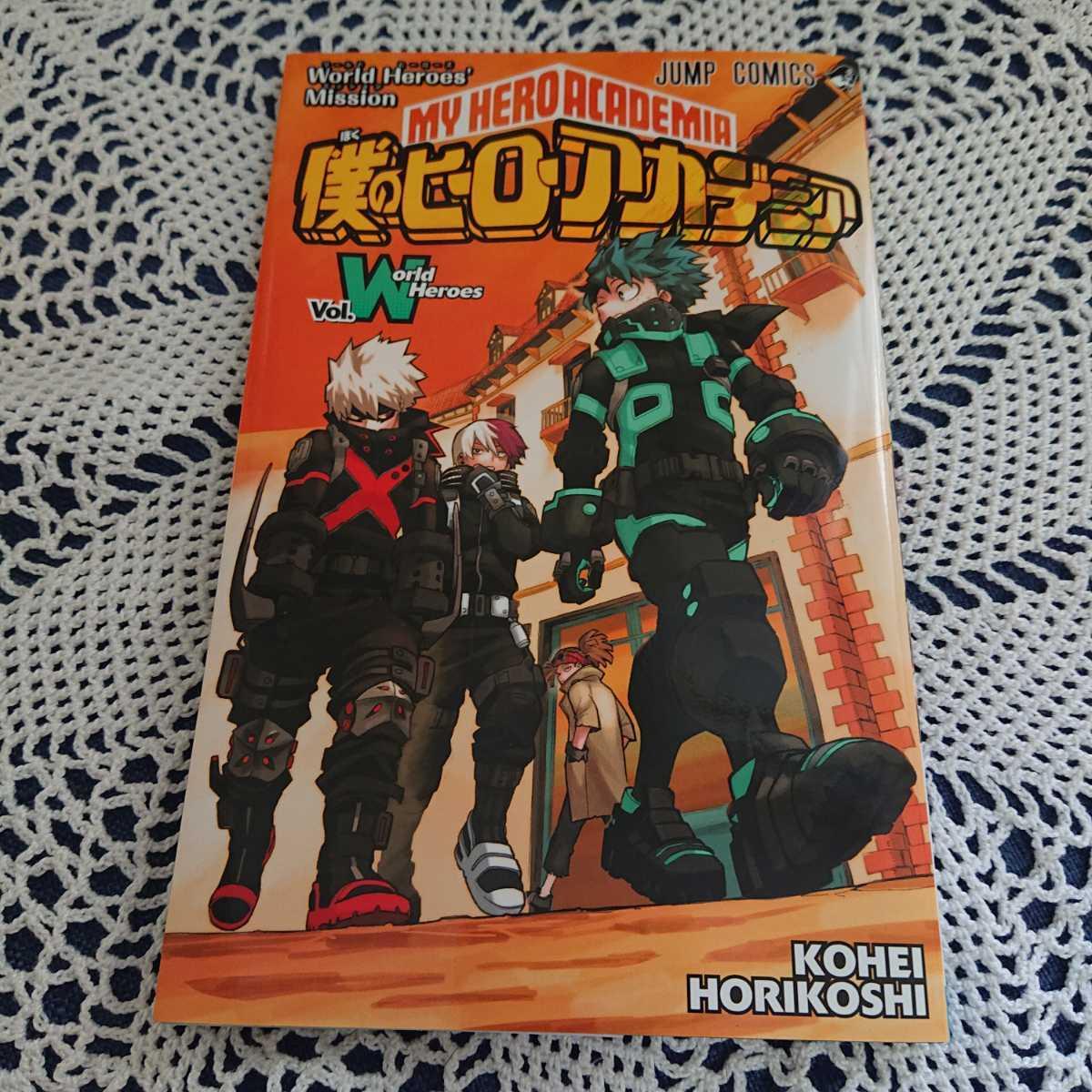 僕のヒーローアカデミア ワールドヒーローズミッション 入場者特典 冊子 ヒロアカ映画