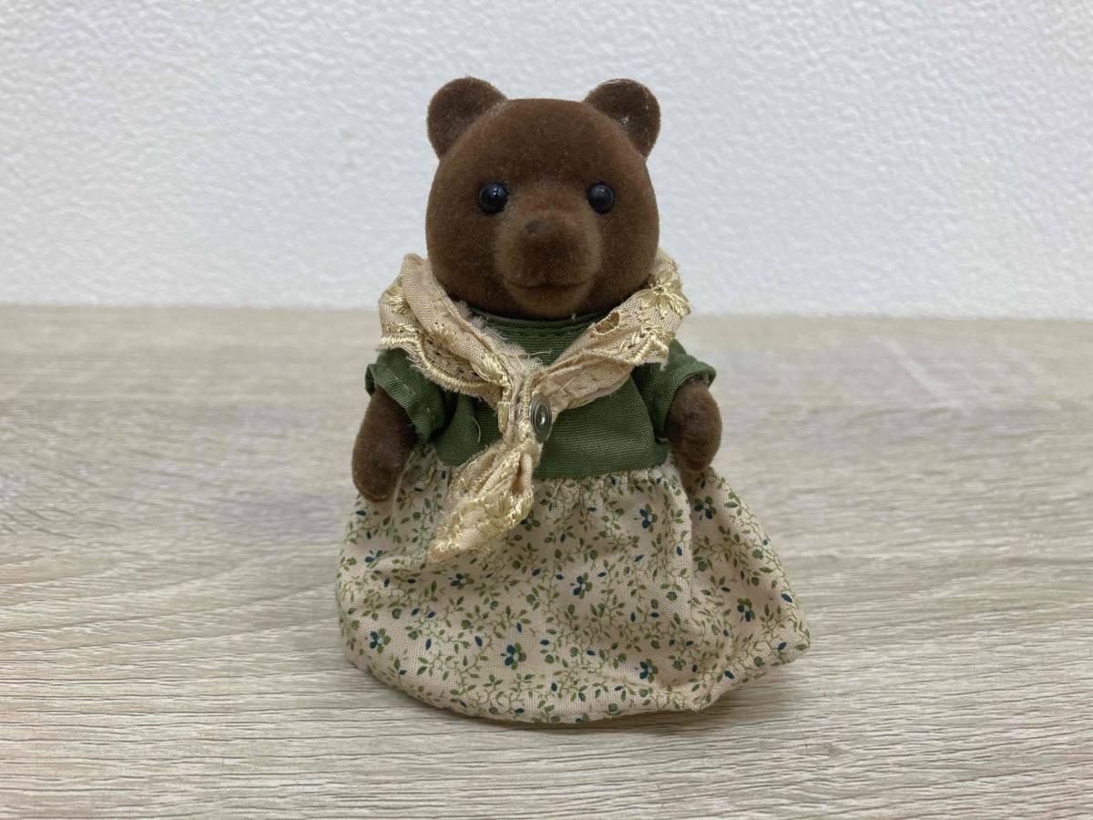 【6459】シルバニアファミリー クマのおばあさん ブラウンタイプ 初期 レトロ ミニチュア メガネなし